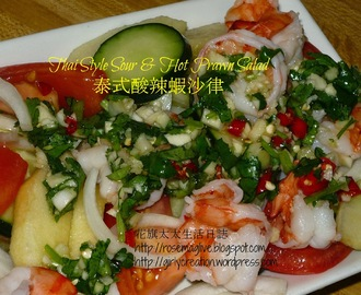 泰式酸辣虾沙拉 Thai Style Sour & Hot Tiger Prawn Salad