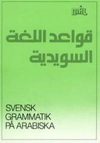 Mål Svensk grammatik på arabiska