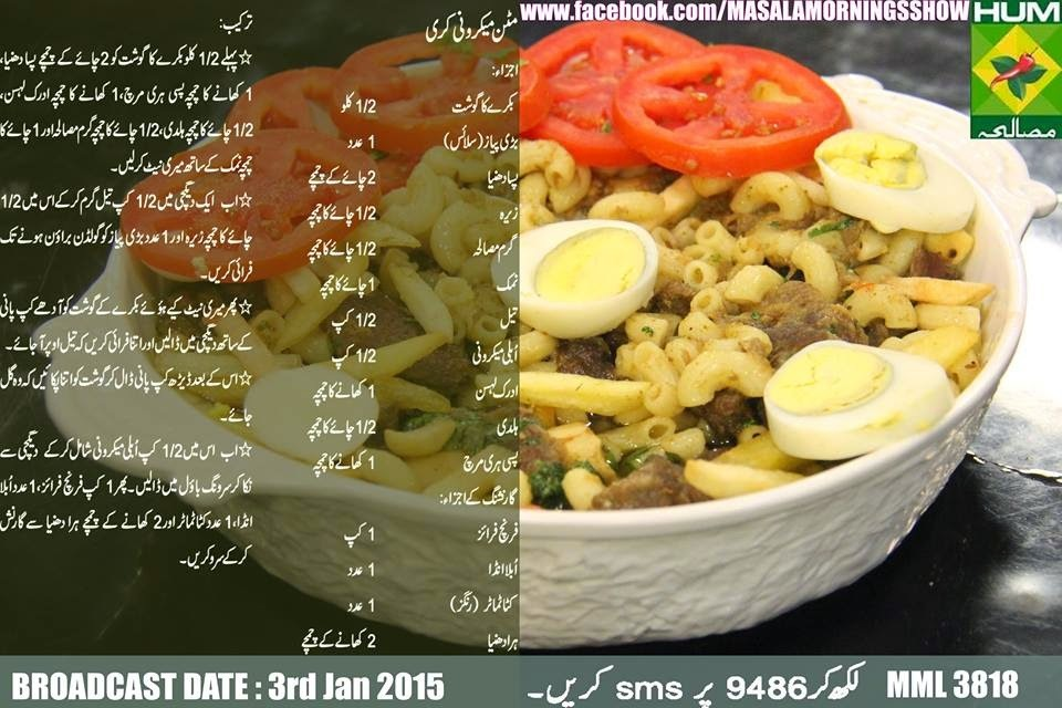 MUTTON MACARONI CURRY