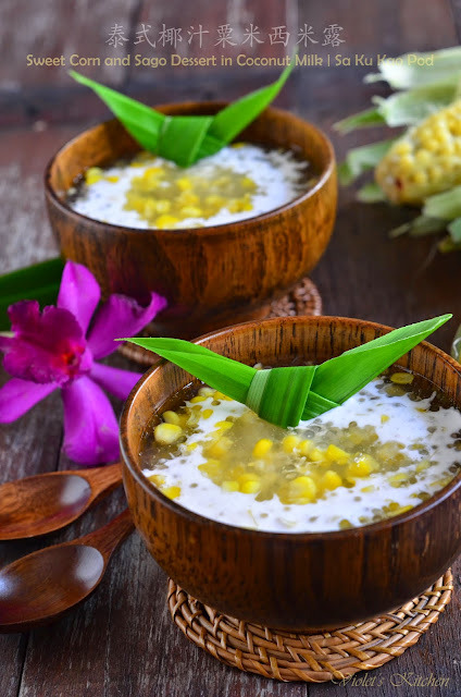 泰式椰汁粟米西米露 Sweet Corn and Sago Dessert in Coconut Milk | Sa Ku Kao Pod