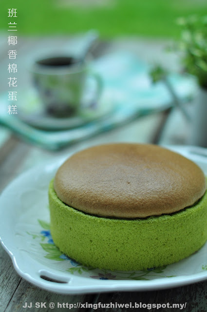 班兰椰香棉花蛋糕 Pandan Coconut Cotton Cake