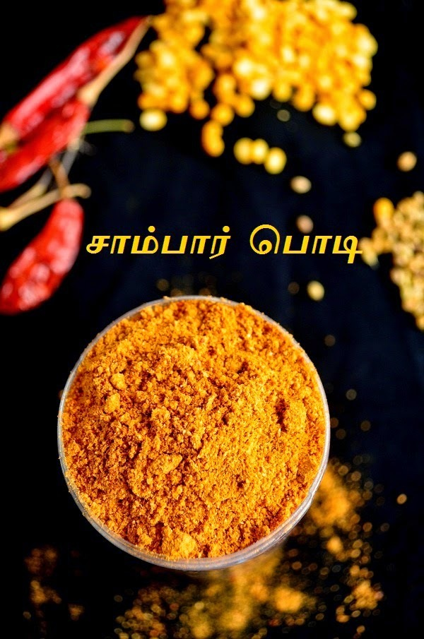 Homemade Sambar podi Recipe - How to make Sambar powder at home