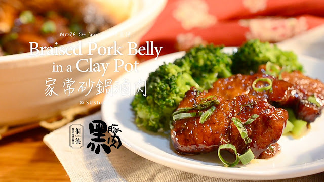 差不多食譜:家常砂鍋滷肉 Braised Pork Belly in a Clay Pot