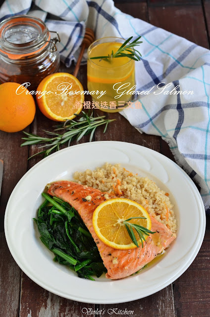香橙迷迭香三文鱼 Orange-Rosemary Glazed Salmon