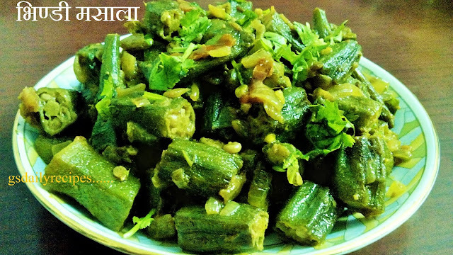 भिण्डी मसाला बनाने की विधि – bhindi masala recipe - how to make bhindi masala - bhindi masala recipe in hindi