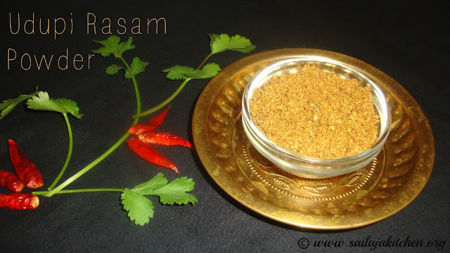 Udupi Rasam Powder Recipe / Saarina Pudi Recipe / Rasam Powder Udupi Style