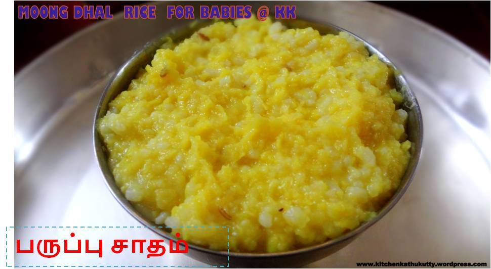 Moong Dal Rice|Dal+Ghee Rice|Dal Rice|Dal and Rice for babies