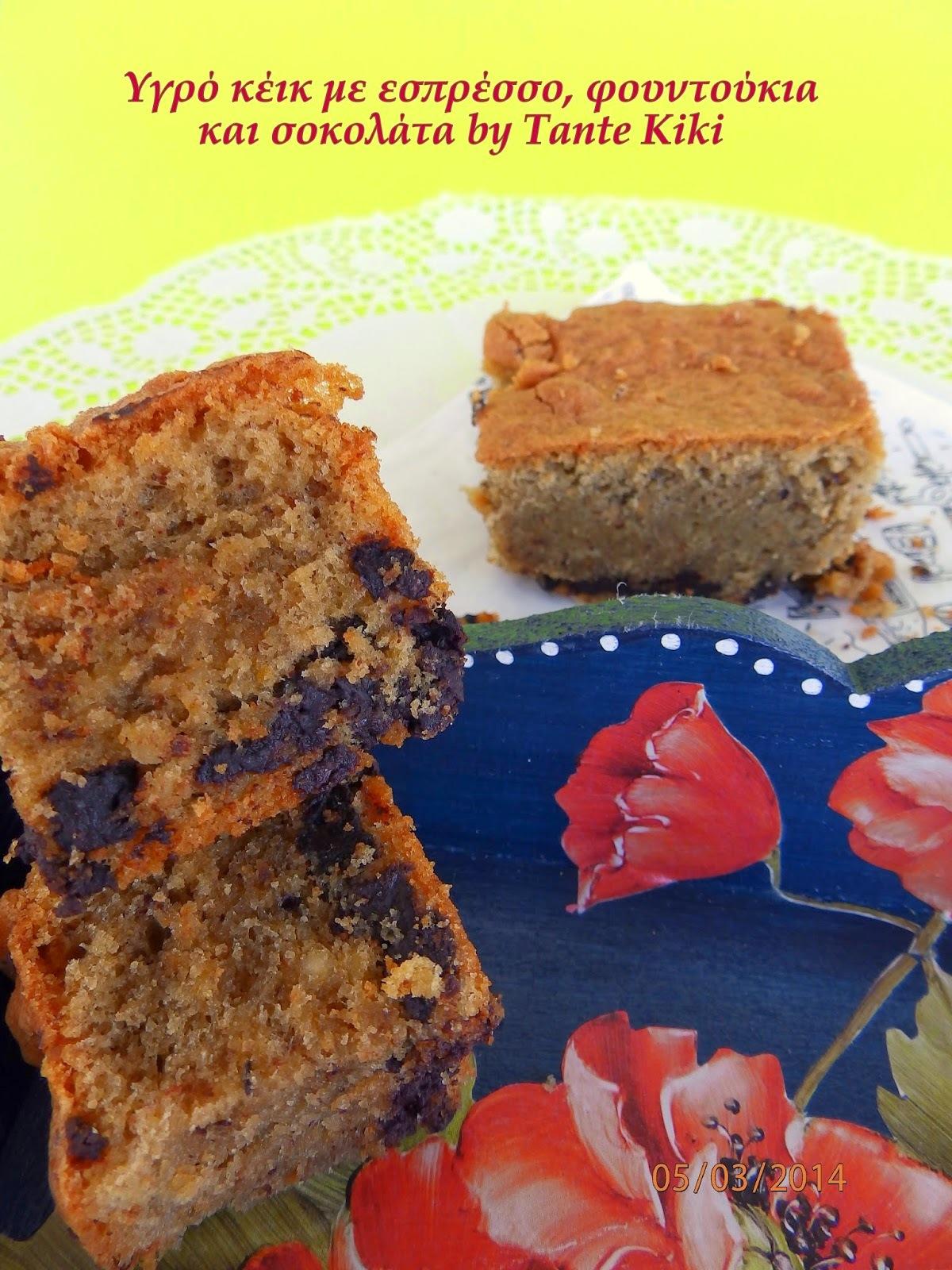 Υγρό κέικ ταψιού με εσπρέσσο και φουντούκια