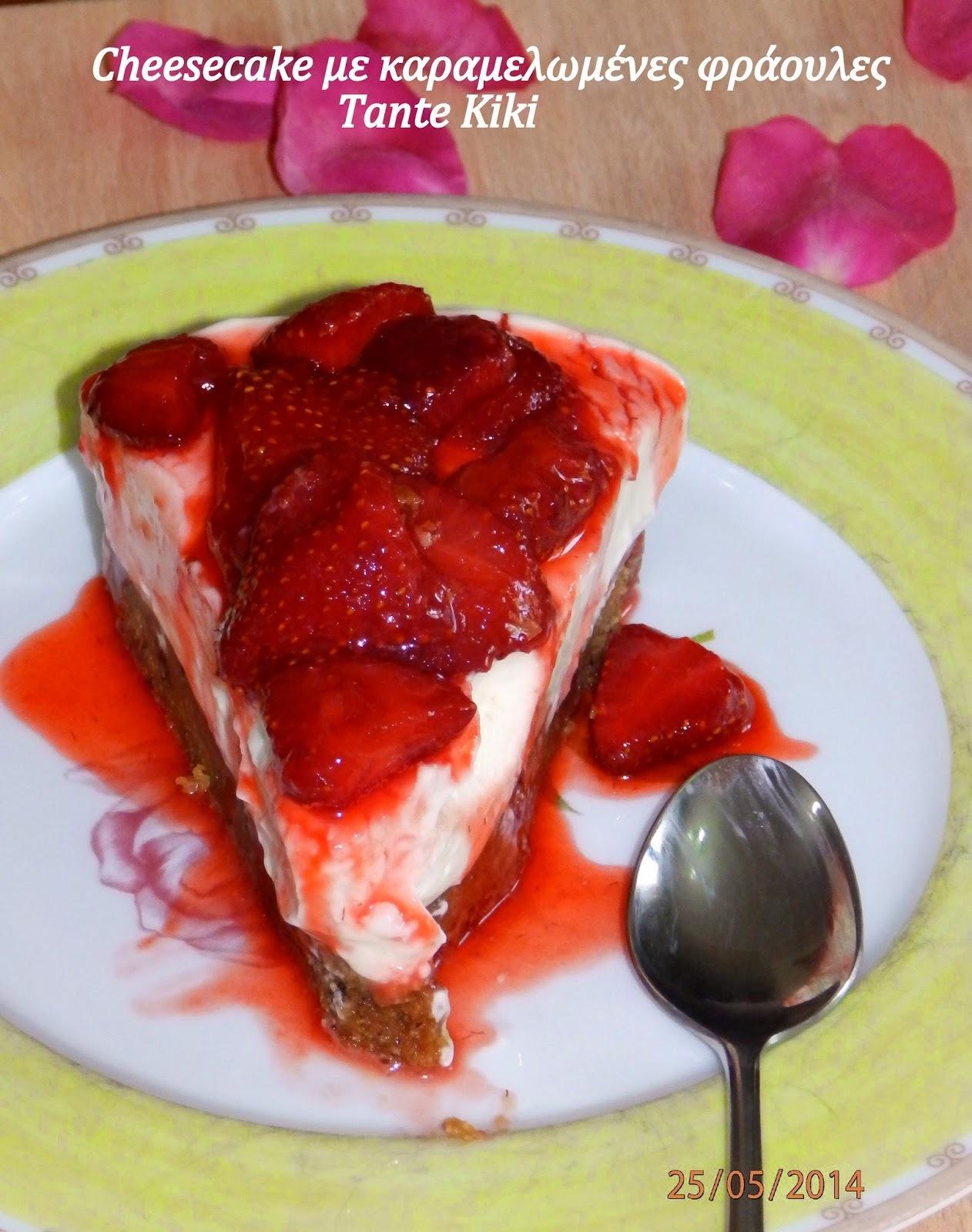 Cheesecake με crème fraîche και καραμελωμένες φράουλες