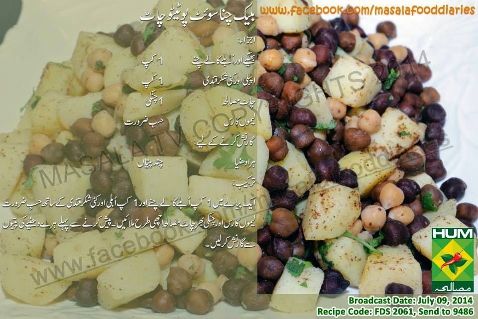 Black Chana Sweet Potato Chaat