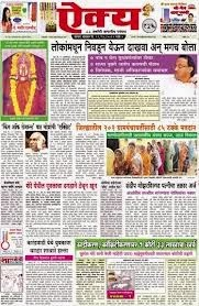 Dainik Aikya Epaper Indian Epapers