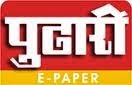 Pudhari Epaper Indian Epaper