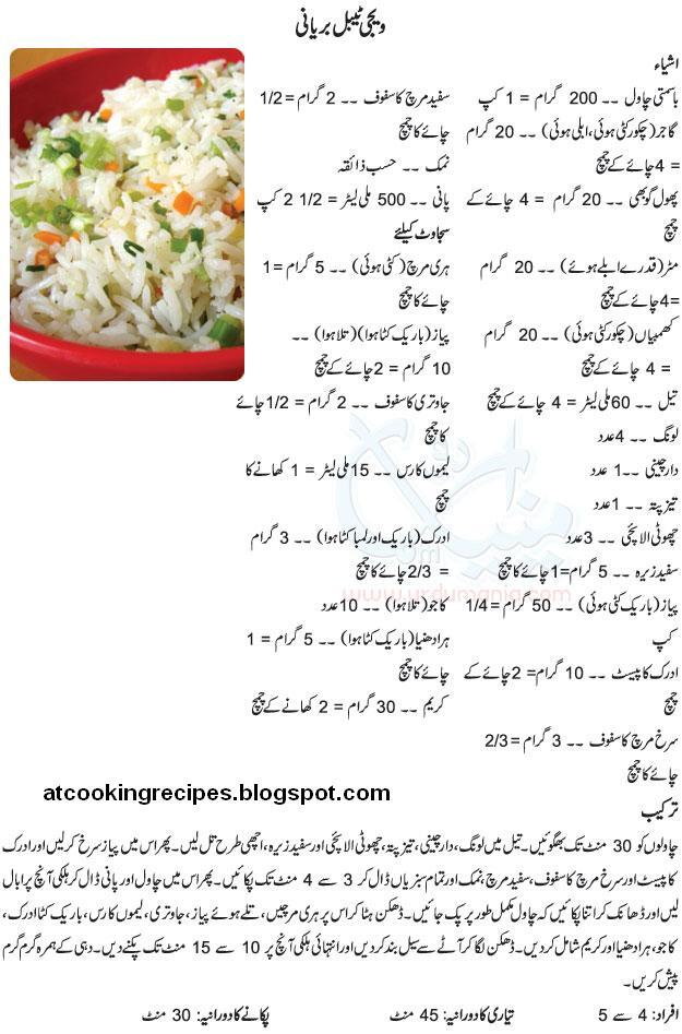 Vegetable Biryani/Pulao Recipe - Urdu Cooking Recipe