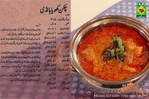 Chicken Khoya handi