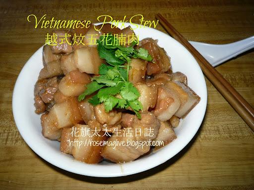 越式炆五花腩肉(超強小撇步版)Vietnamese Pork Stew