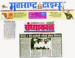 Maharashtra Times Epaper Indian Epapers