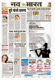 Navbharat Times Epaper Indian Epapers