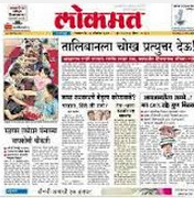 Lokmat Epaper Indian Epaper epapers