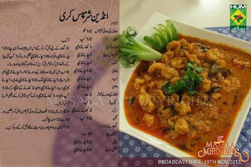 kallu shape prawns curry
