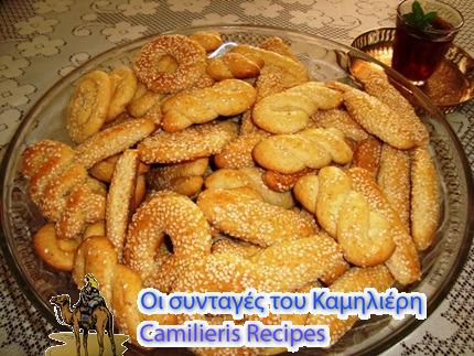 Κουλουράκια (Βουτήματα) - Cookies - كعك حلو