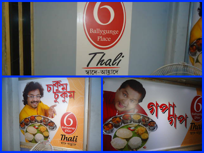 6 Ballygunge Place: Nothing compared to a mouth watering Bengali meal !