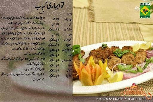 Tawa bihari kabab