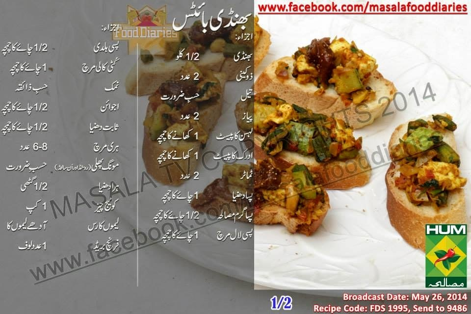 Bhindi Bites