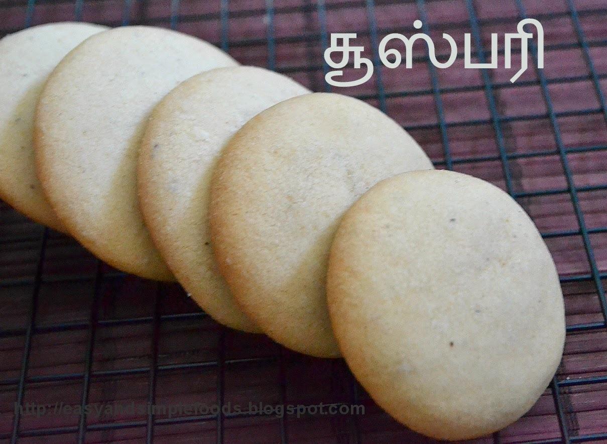 Nan Khatai /சூஸ்பரி