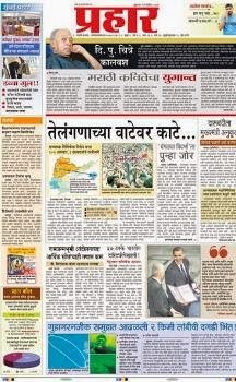 Prahaar Epaper Indian Epaper
