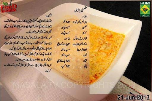 Makhani Handi