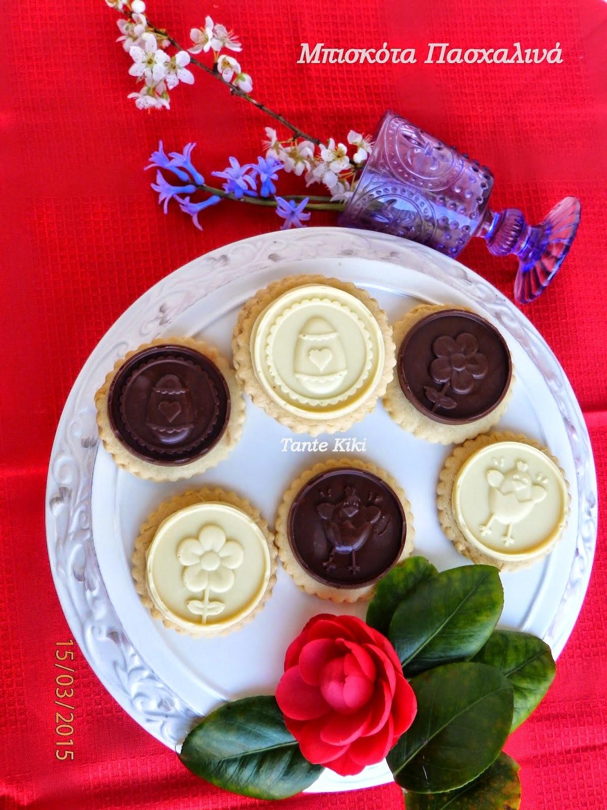 Πασχαλινά μπισκότα και SilikoΜart