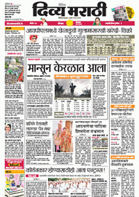 Dainik Divya Marathi Epaper Indian Epapers