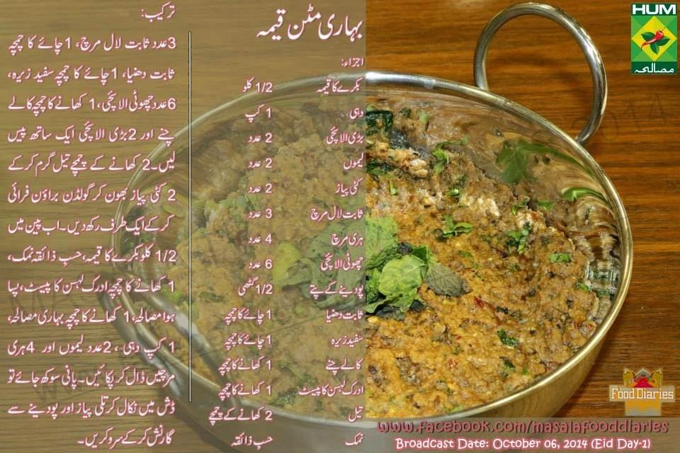 Bihari Mutton Qeema