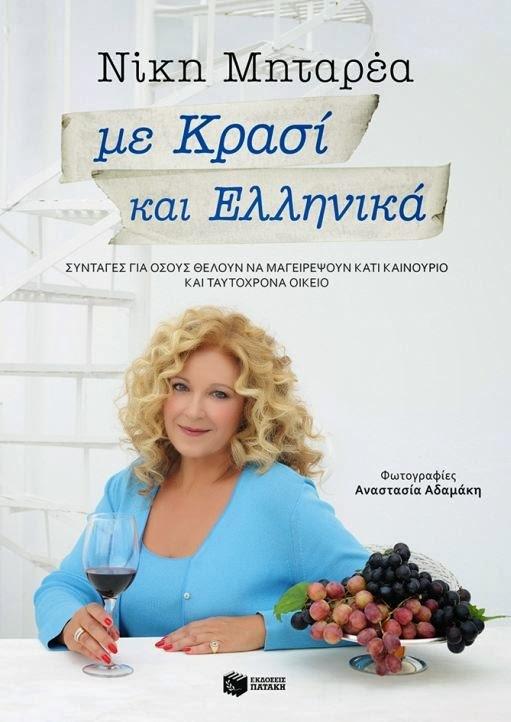 Νίκη Μηταρέα : με Κρασί και Ελληνικά