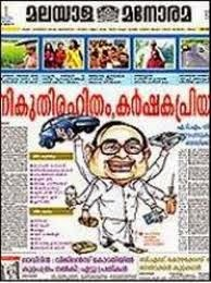 Malayala Manorama Epaper Indian Epaper Epaper
