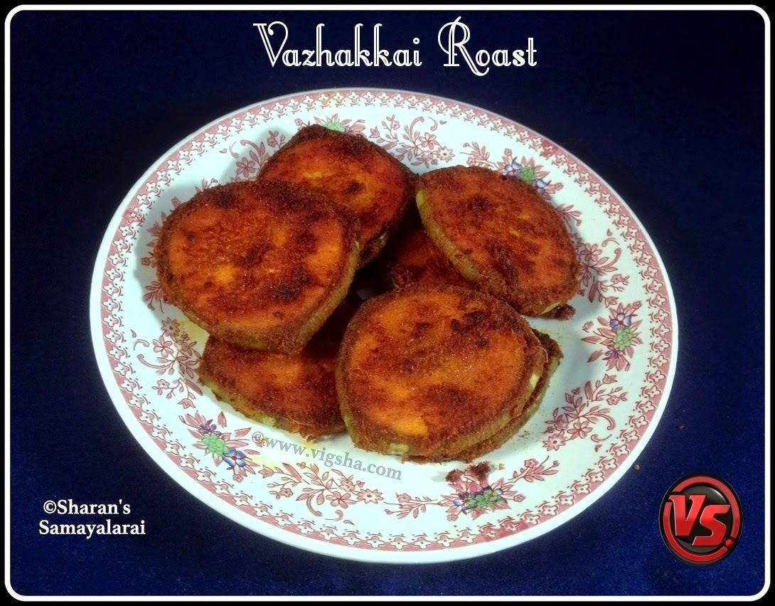 Vazhakkai Roast | வாழைக்காய் வறுவல் | Raw Plantain Fry