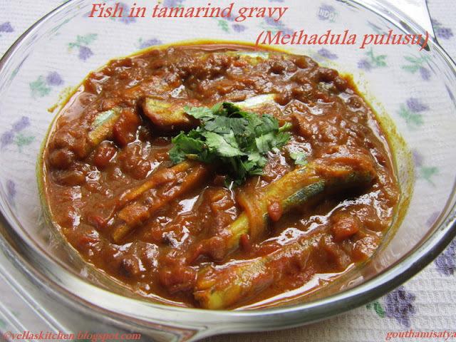 Fish in tamarind gravy(chepala pulusu)