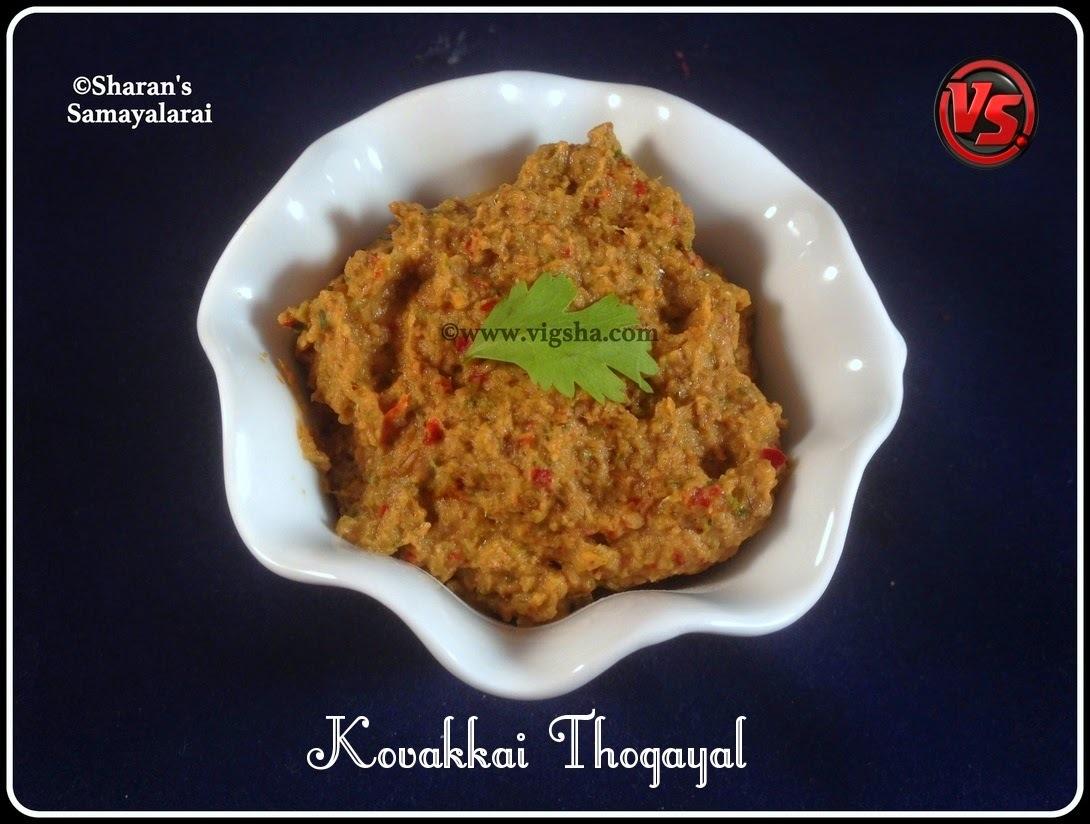 Kovakkai Thogayal   கோவக்காய் தொவையல்   Kovakkai Thuvaiyal   Tindora Thogayal