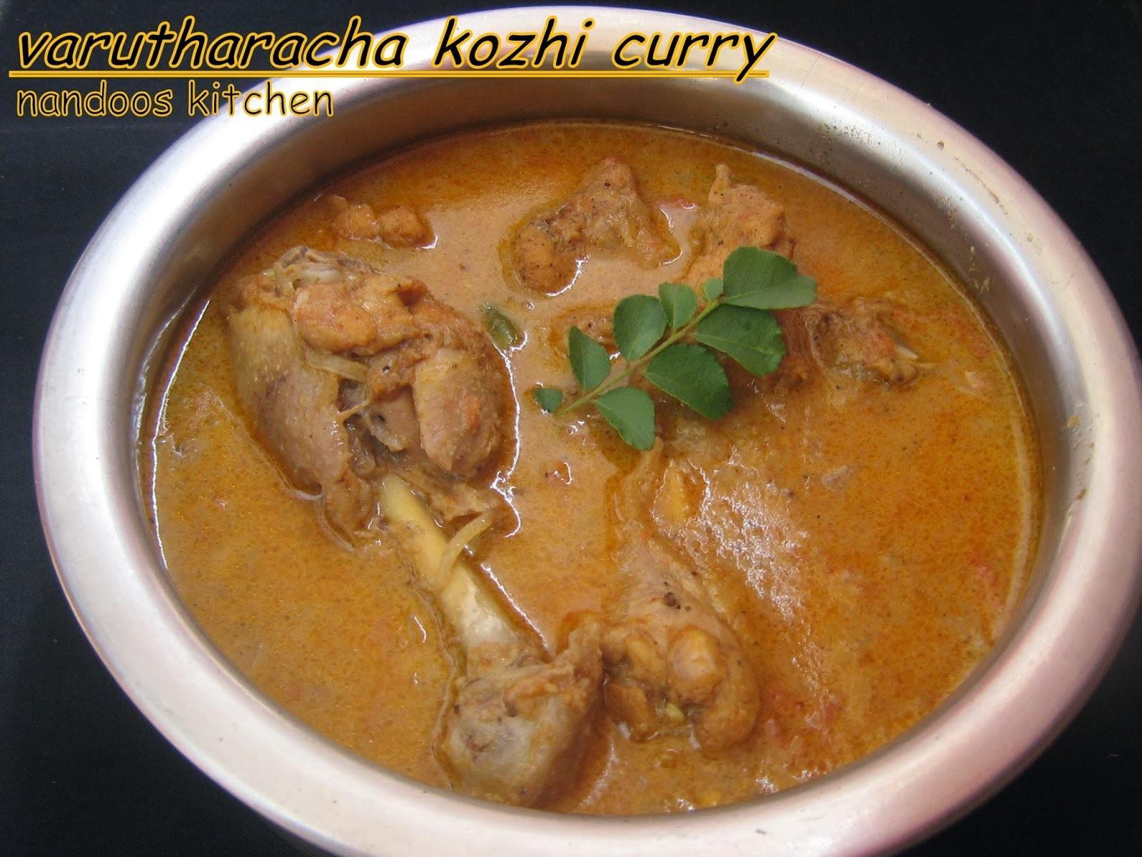 varutharacha kozhi curry / varutharacha chicken curry / chicken in roasted coconut gravy / chicken curry
