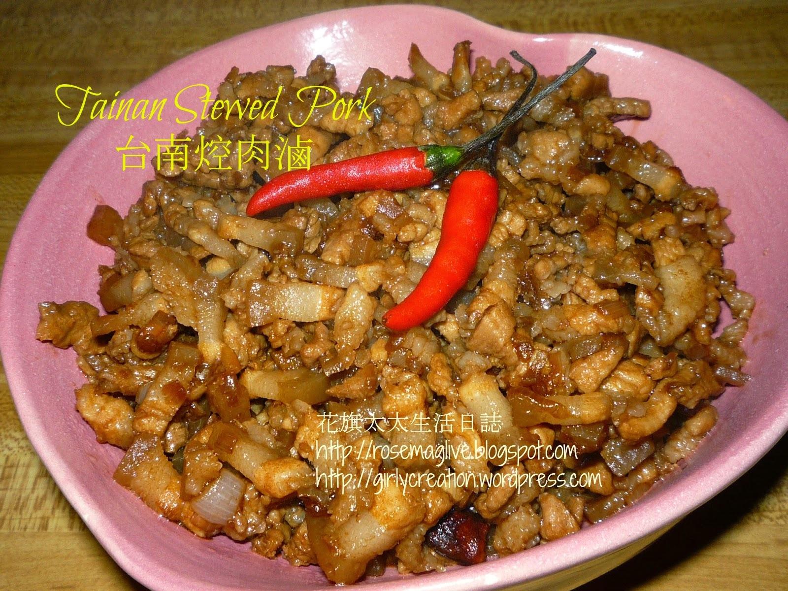 台南焢肉滷 Tainan Stewed Pork