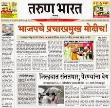 Tarun Bharat Epaper Indian Epapers