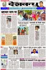 Deshbandhu Epaper Indian Epapers