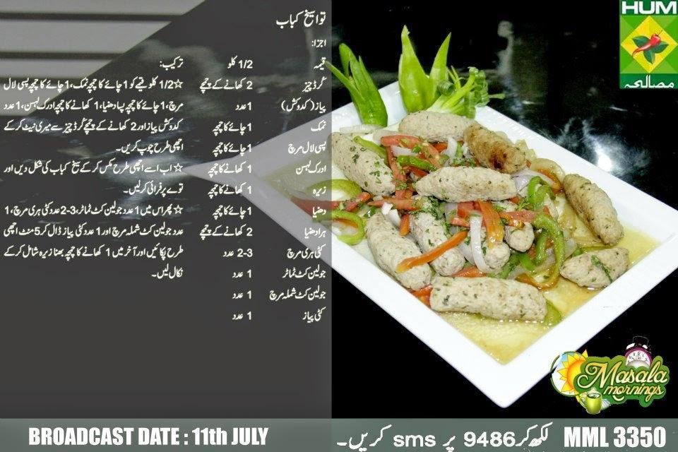 Tawa seekh kabab