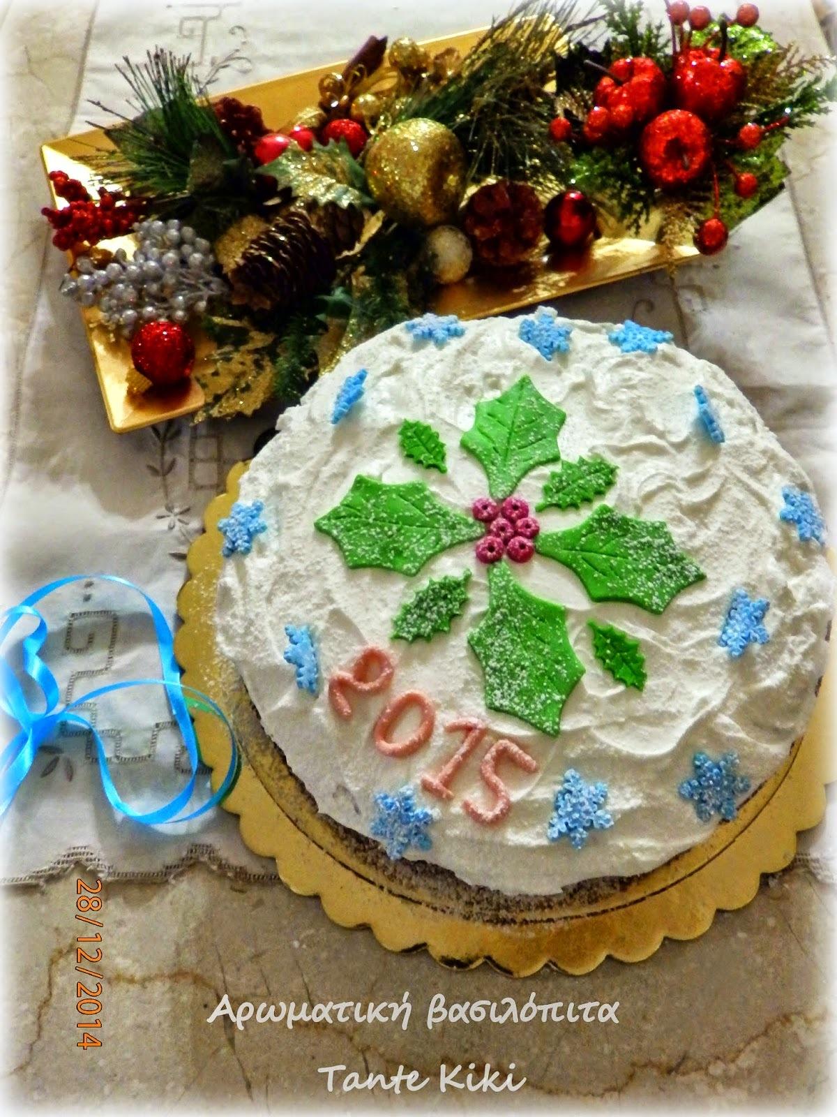 Αρωματική βασιλόπιτα-κέικ για να υποδεχθούμε το 2015