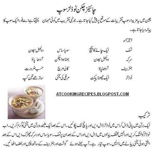 Chinese Chicken Noodles Soup Recipe in Urdu