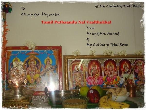 சித்திரை விசு வாழ்த்துக்கள் & Tamil New Year Pachadi
