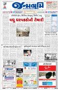 Janma bhoomi Epaper Indian Epaper
