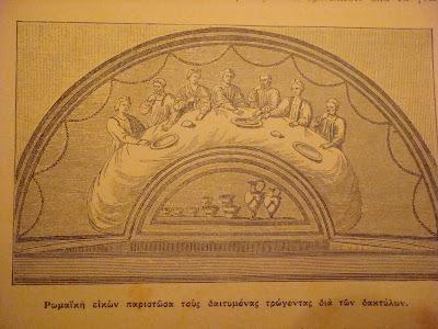 Αρχαίων γεύσεις : Ψητό αρνάκι χωρίς κόκκαλα