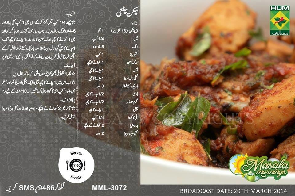 Chicken Chatni
