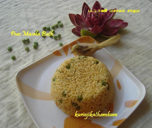 Peas Masala Bath / Pattani Masala Satham